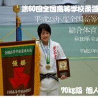 新井千鶴選手が全国大会優勝