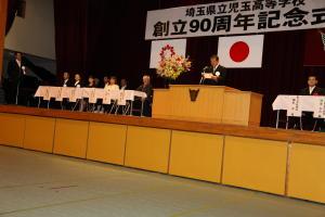 埼玉県立児玉高等学校が創立九十周年